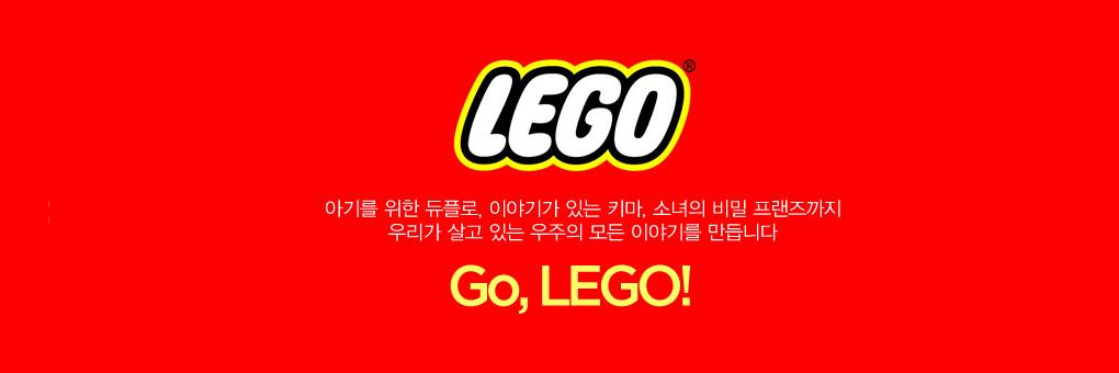 레고 (LEGO)