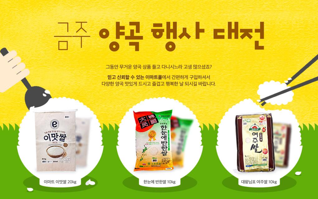 금주 양곡 행사 대전