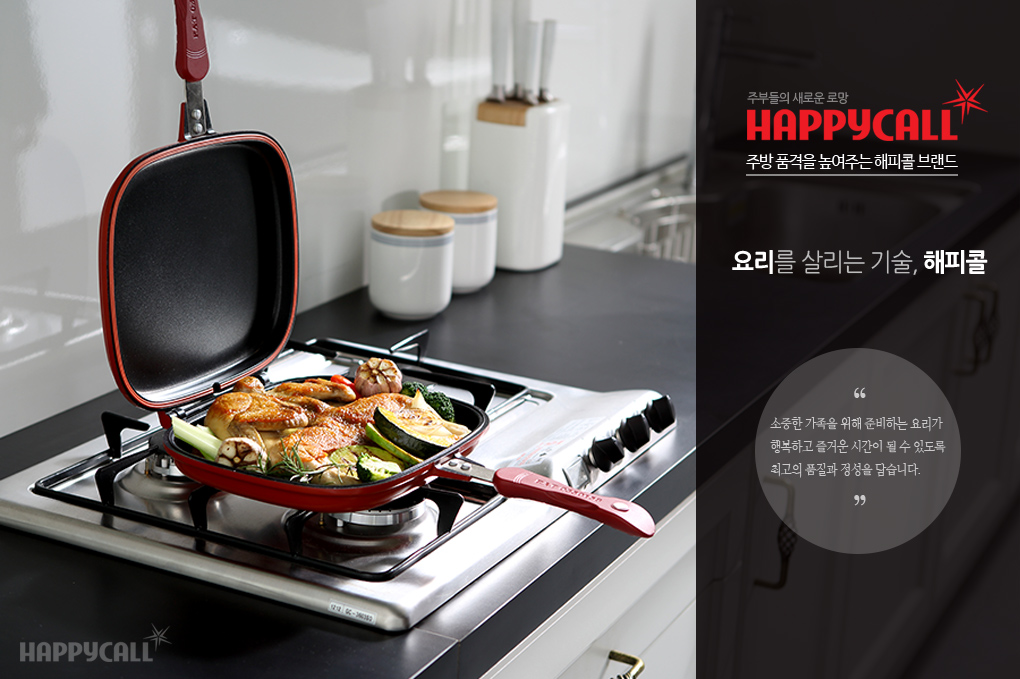 [주방] 해피콜 SALE