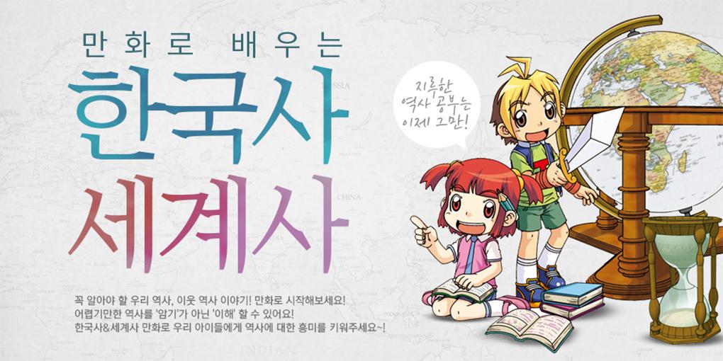 [도서][상시][인터파크] 만화로 배우는 한국사&세계사!!