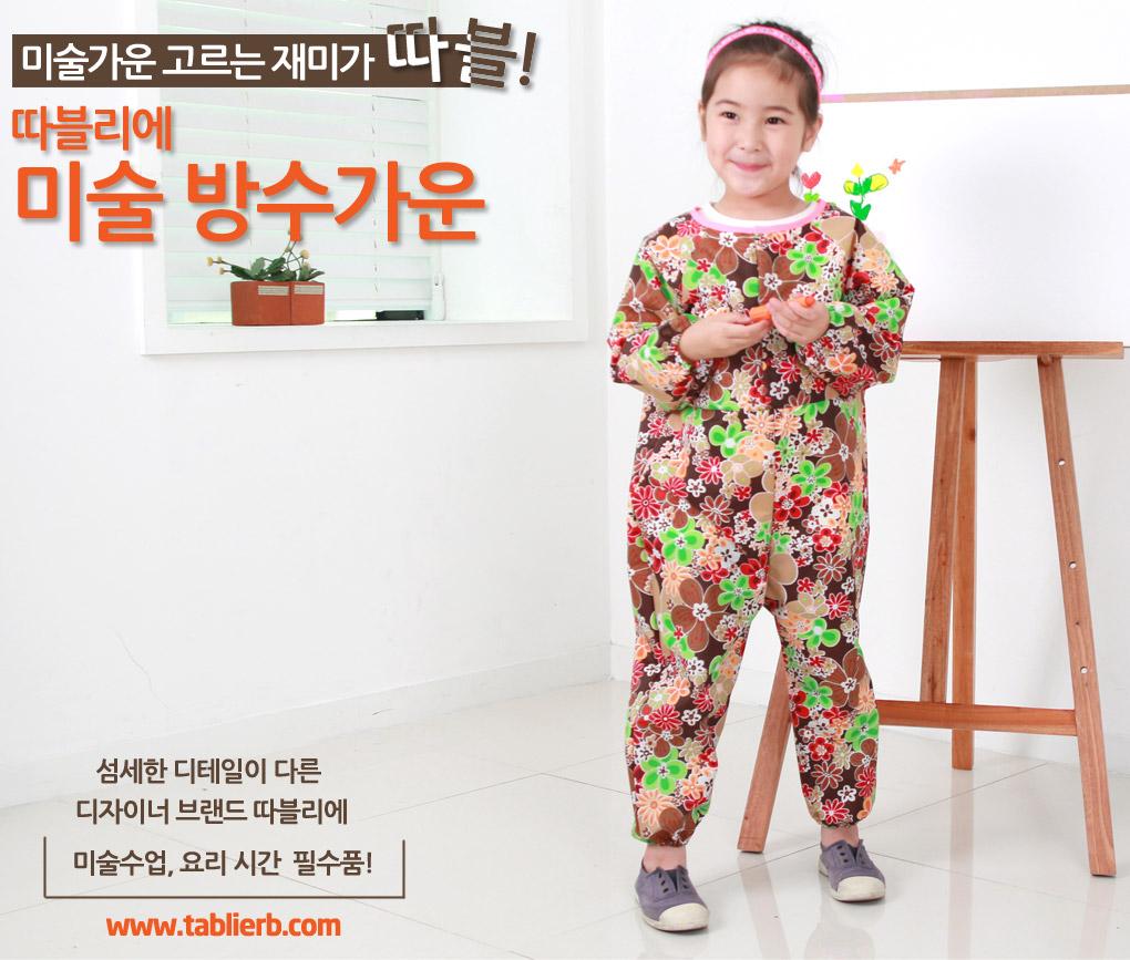 [신학기준비물]미술방수가운,미술앞치마, 유아앞치마