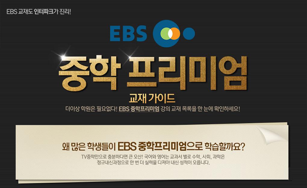 [도서][상시][인터파크] EBS 중학 프리미엄 기획전