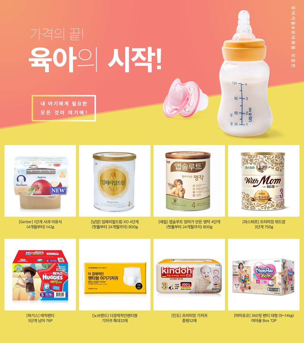 유아식품&유아용품 모음전