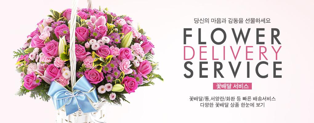 꽃배달 서비스