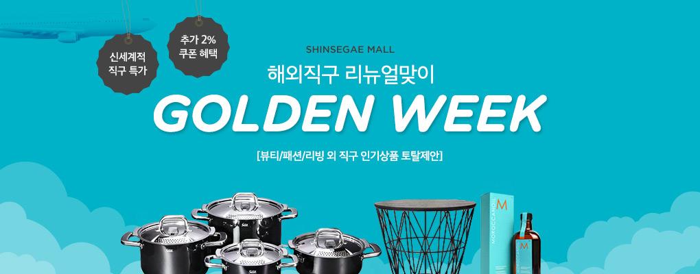 [해외직구] 직구리뉴얼 Golden Week