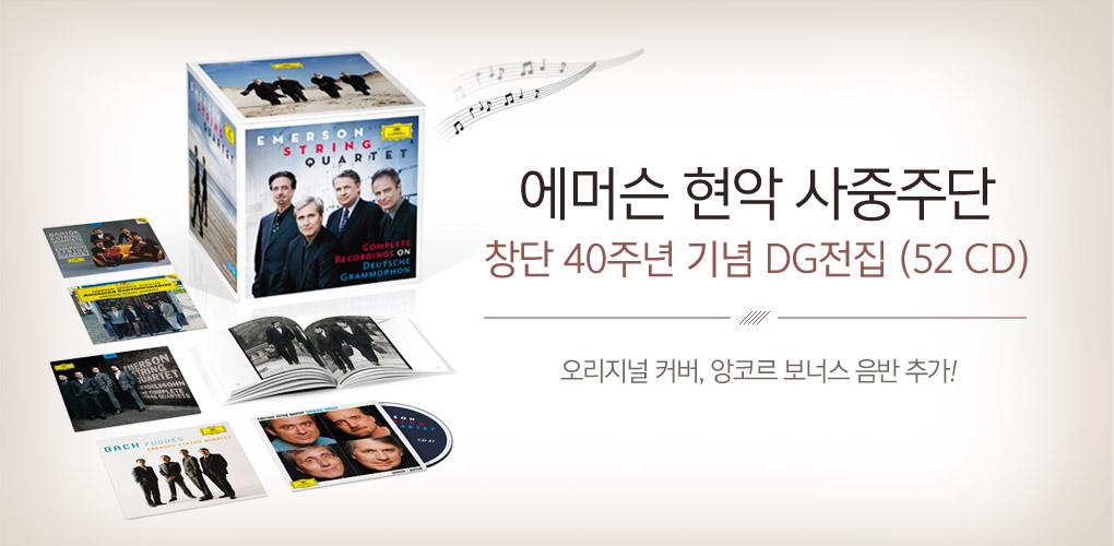 에머슨 현악 사중주단 창단 40주년 기념 DG전집 (52 CD)