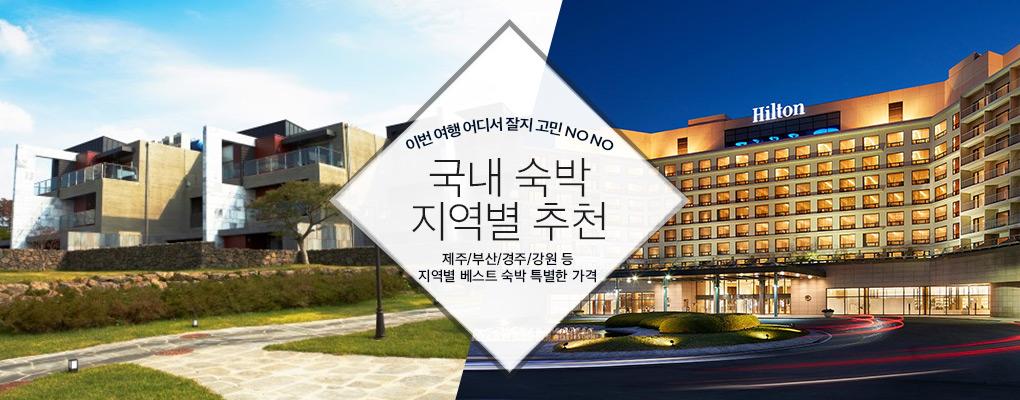 지역별 국내숙박 베스트