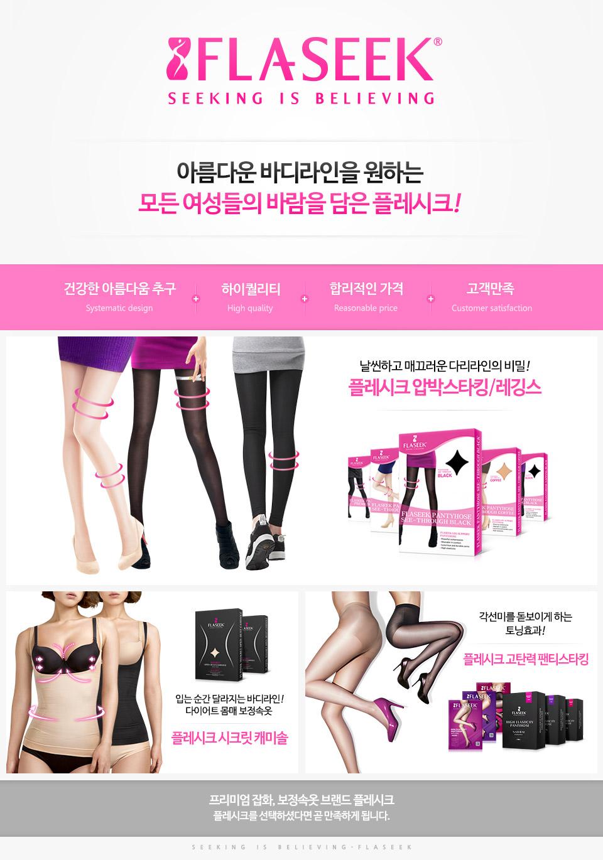 [플레시크] 압박스타킹 레깅스 보정속옷 할인특가 기획전
