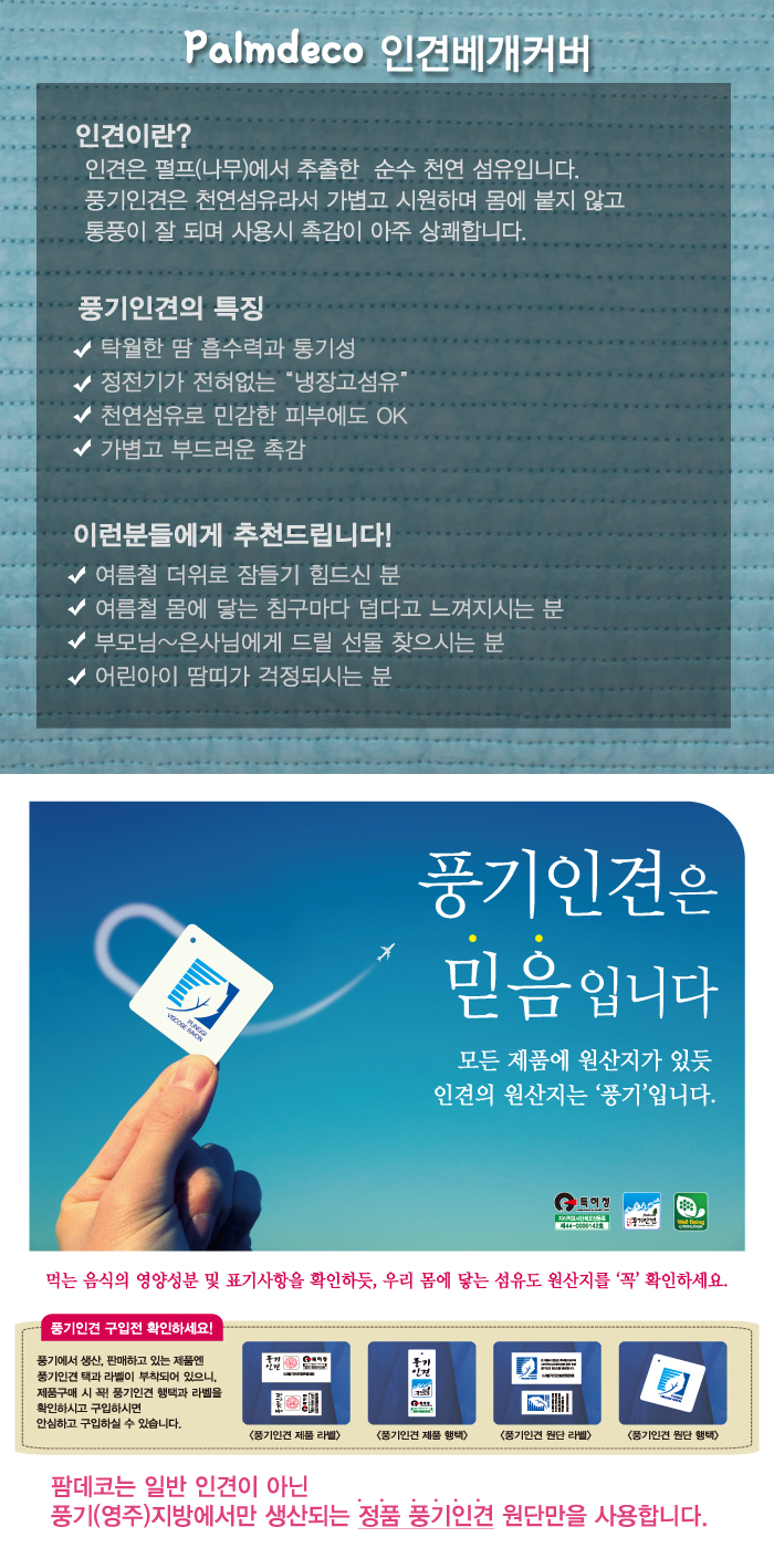 열대야 안녕~ 시원한 풍기인견 100% 베개커버!