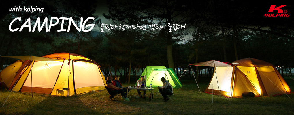 [콜핑]코리아 NO1 캠핑 콜핑
