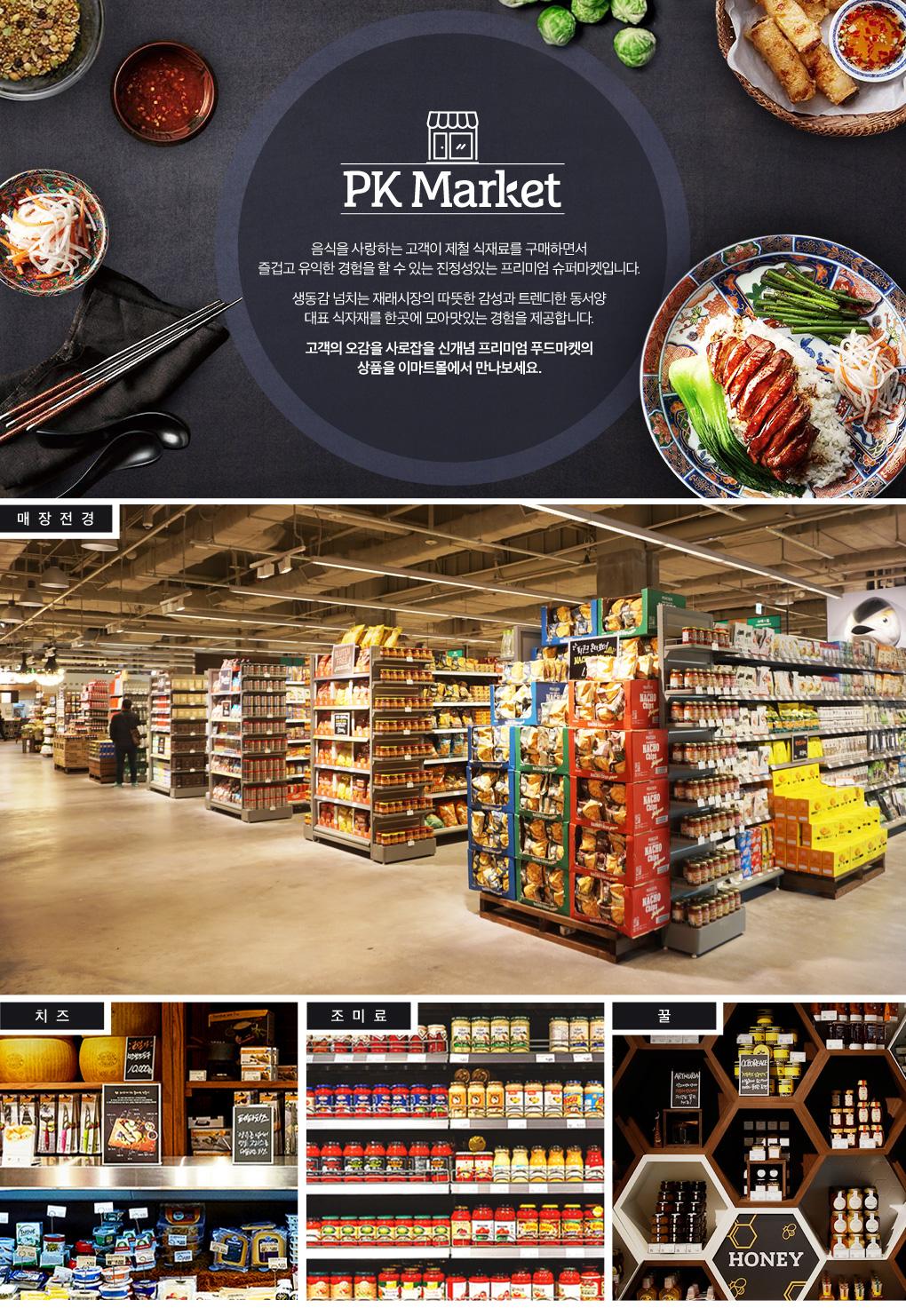 PK마켓 프리미엄 가공식품 기획전