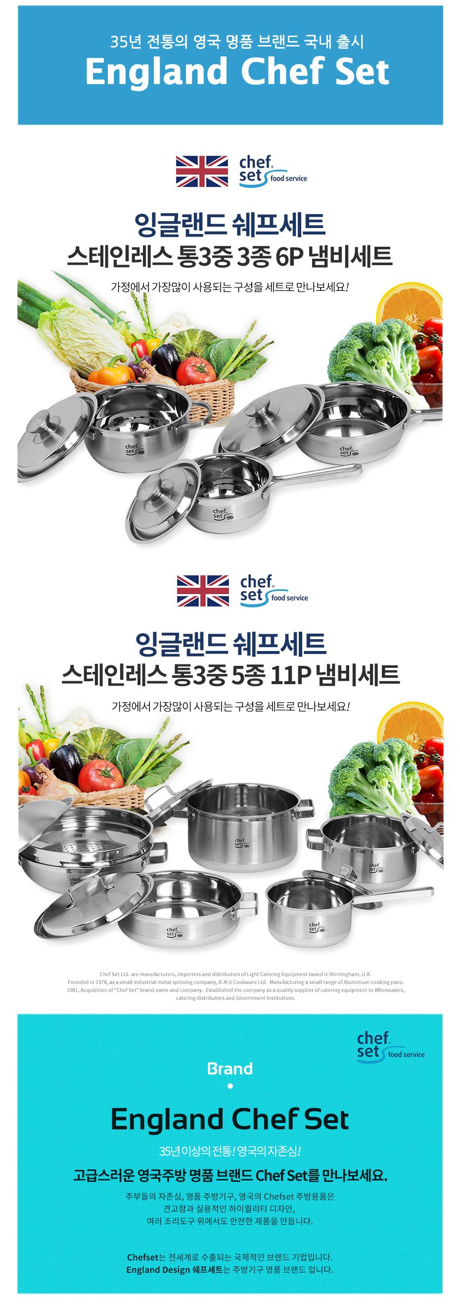 Chef Set 영국 쉐프세트 스테인레스 통3중 냄비세트