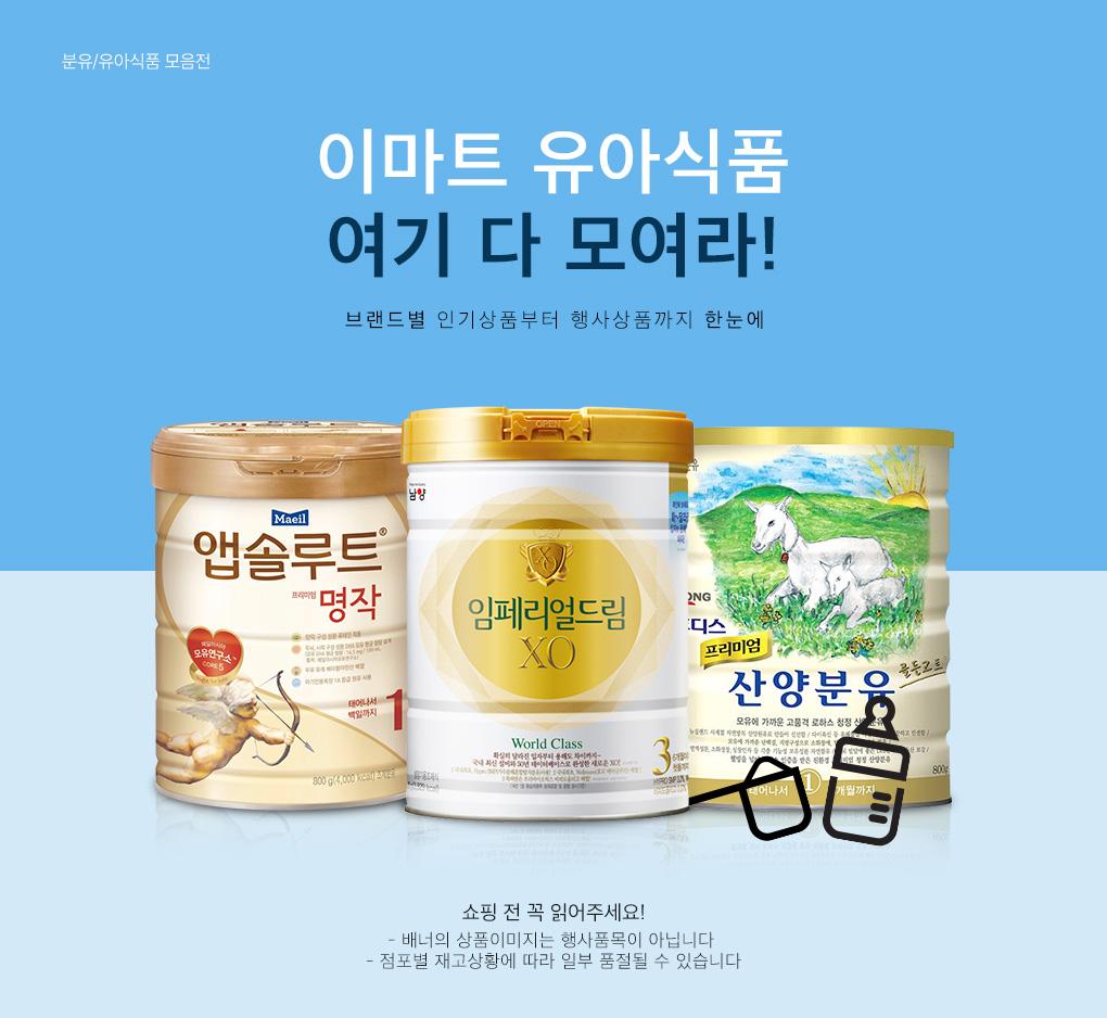 분유/유아식품 모음전! 브랜드별 인기상품부터 행사상품까지 한눈에~
