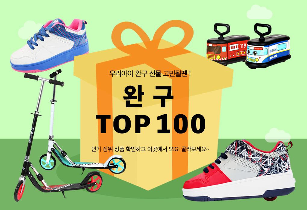 [신세계몰기획] 완구 TOP100