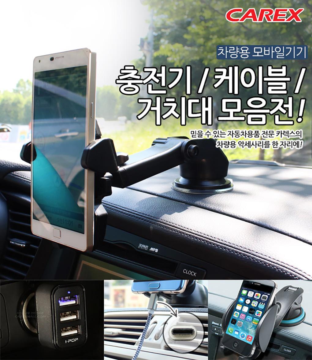 카렉스 차량용 모바일기기 충전기/거치대/케이블 모음전