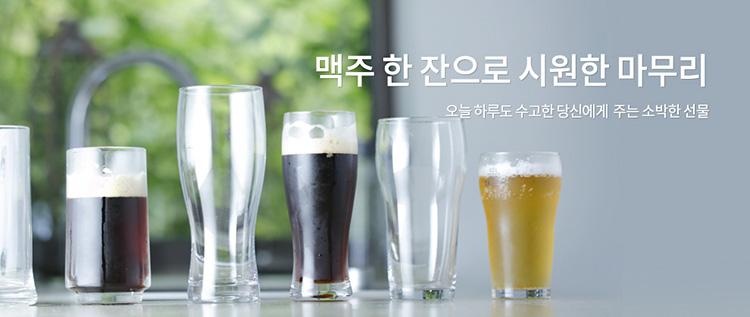 맥주와 함께 즐기는 JAJU