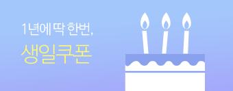 생일 쿠폰
