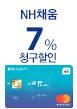 NH채움카드 7% 청구할인(6월4일~5일)