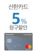 신한카드 5% 청구할인(2/26)