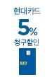 현대카드 5% 청구할인(1월20일~1월21일)