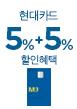 현대카드 5%+5% 할인혜택(8월19일~8월21일)