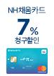 NH채움카드 7% 청구할인(1월23일~1월24일)