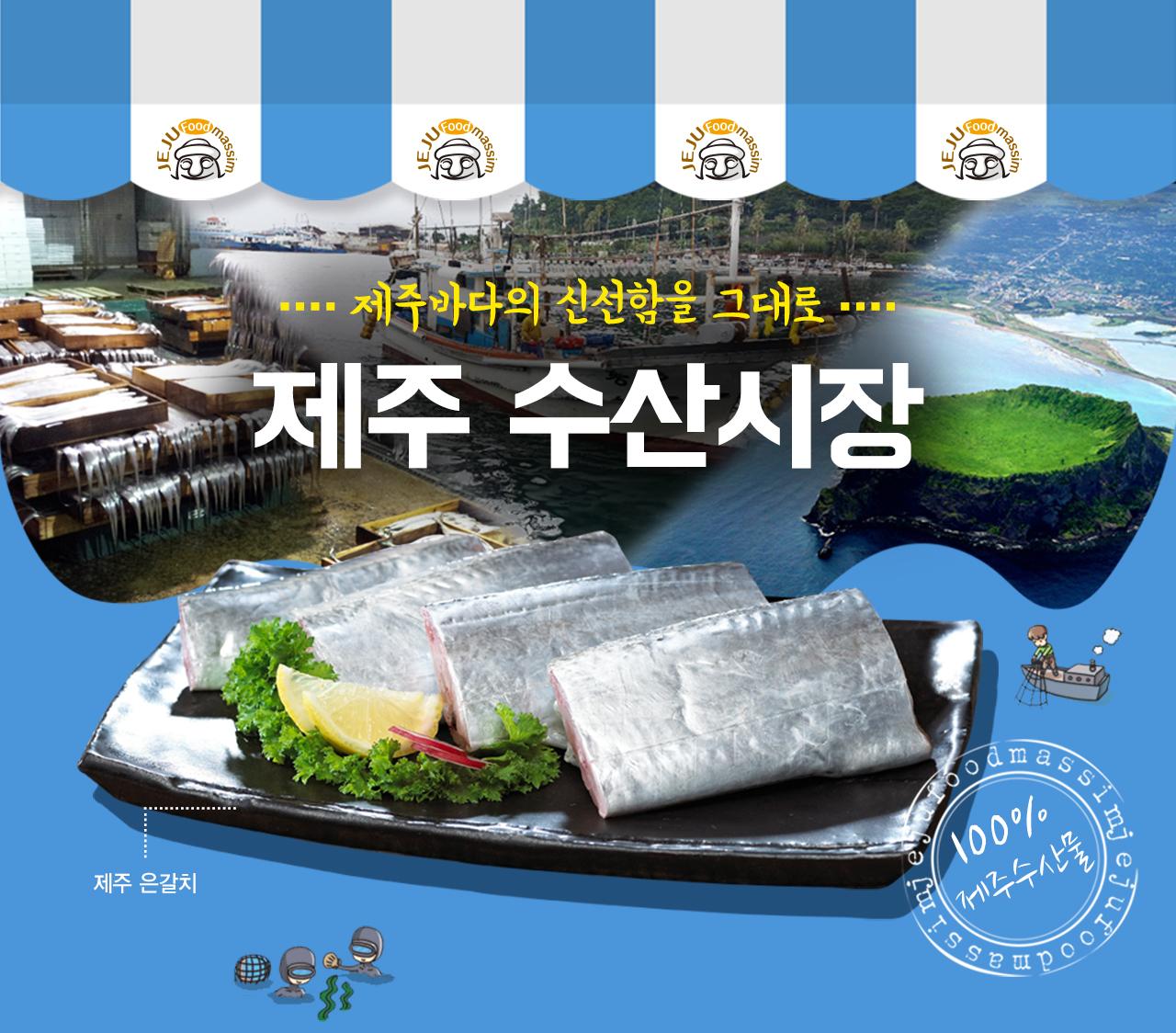 대배너_제주수산시장