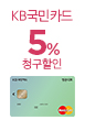 KB국민카드 5% 청구할인(8월22일~8월23일)