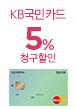 KB국민카드 5% 청구할인(8월22일~8월23일)