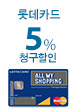 롯데카드 5% 청구할인(1월22일~1월23일)