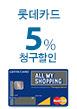 롯데카드 5% 청구할인(1월22일~1월23일)