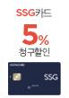 SSG카드 5% 청구할인(10월24일~10월25일)