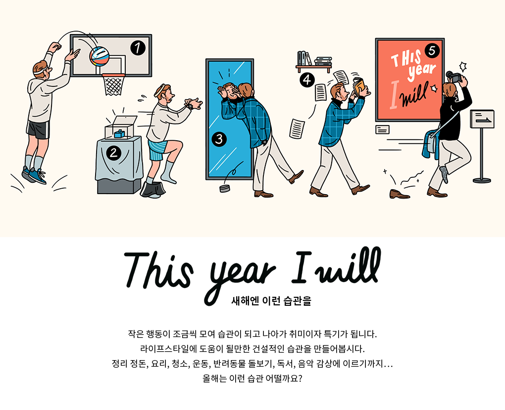 THIS YEAR, I WILL! 새해엔 이런 습관을