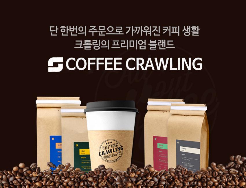 커피크롤링