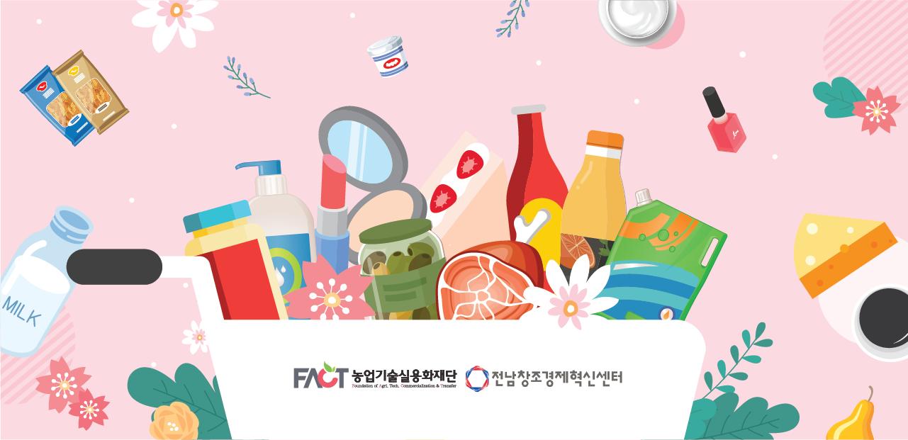 농업기술실용화재단X전남창조경제혁신센터 소개