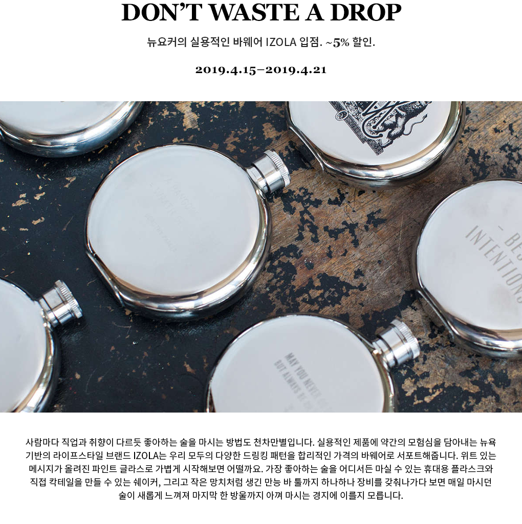 DON'T WASTE A DROP PC
