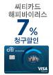 씨티카드 해피바이러스 7% 청구할인(12월9일~12월13일)