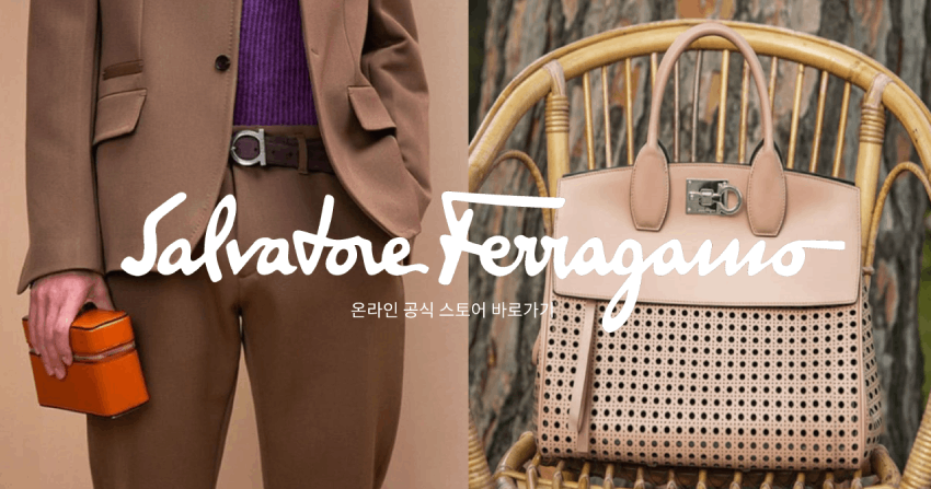 [Ferragamo] 웨딩 기프트 컬렉션