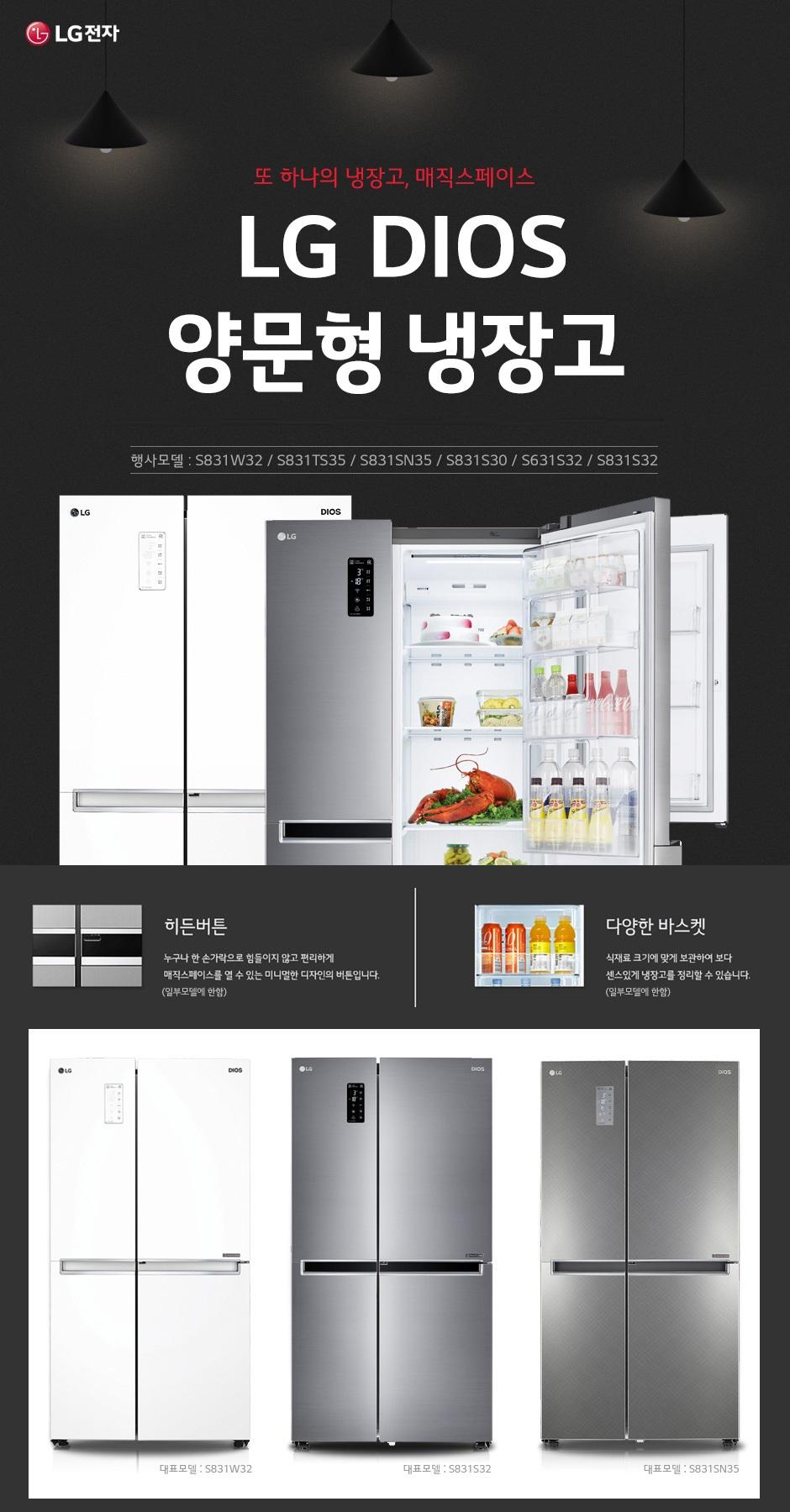 [LG전자] LG DIOS 양문형 냉장고 신모델 특가전