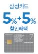 삼성카드 5%+5% 할인혜택(8월19일~8월20일)