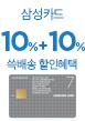 삼성카드 쓱배송 10% 청구할인+10%쿠폰(8월22일)