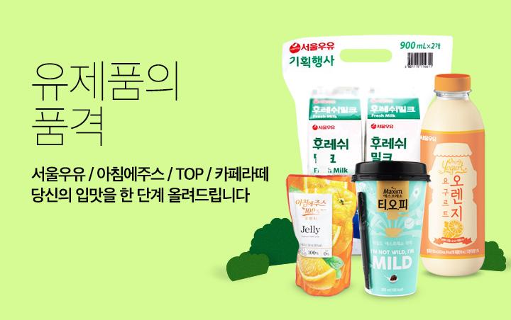 서울우유 쓱배송
