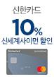 신한카드 신세계사이먼 10%할인(8월12일~8월18일)