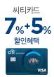씨티카드 7%+5% 할인혜택(10월17일~10월18일)