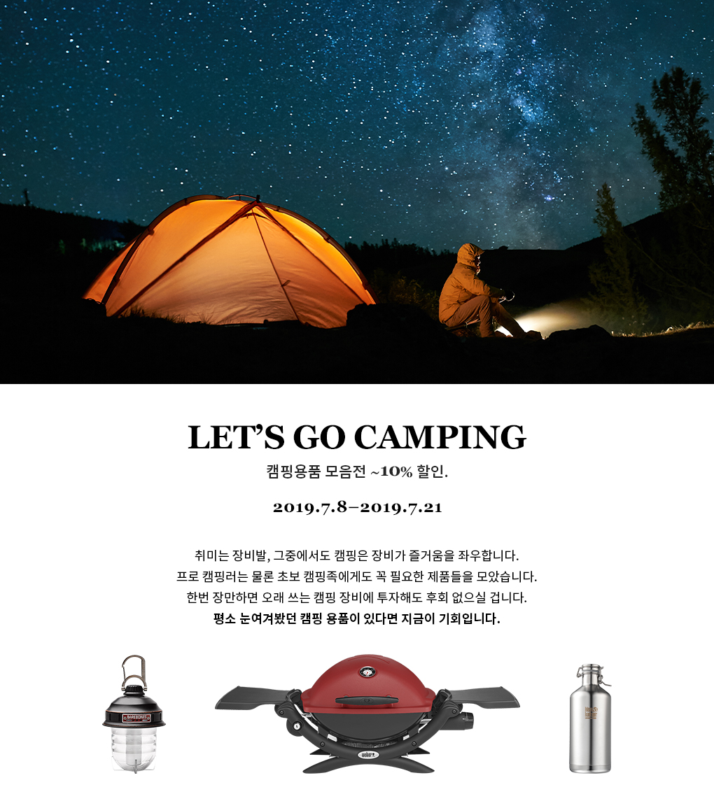LET'S GO CAMPING PC