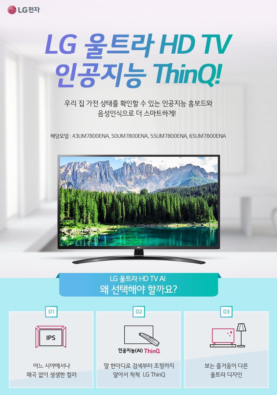 [LG전자] 세계 판매 1위 IPS로 완성한 화질. LG전자 Full-HD TV
