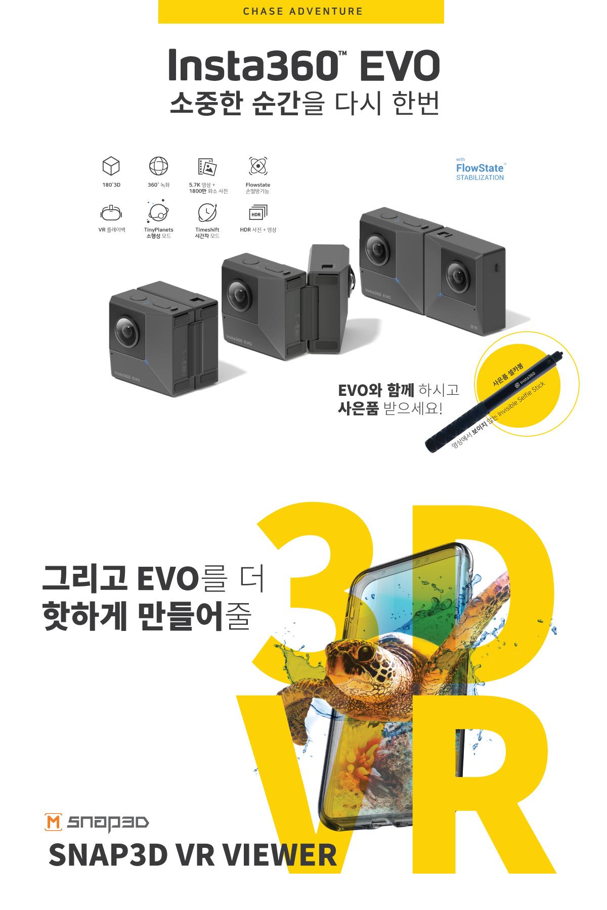 INSTA 360/EVO -360카메라의 끝! 180도 VR영상까지 특별한 추억을 다시한번!!