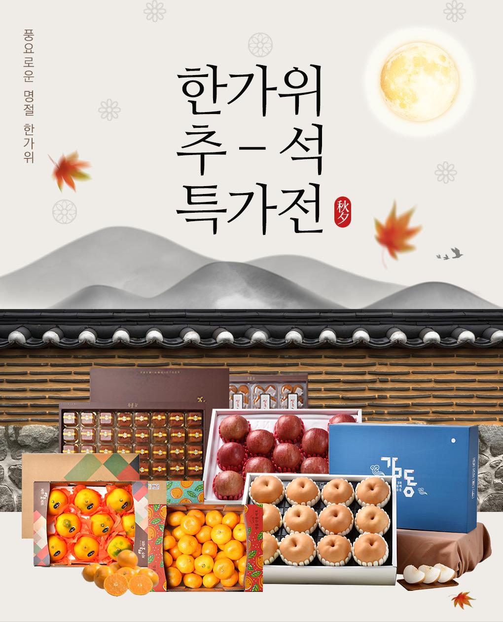 [2019 추석]과일 선물세트 특별 기획전