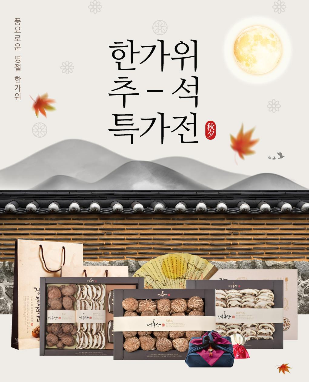[2019 추석]장흥표고버섯 선물세트 모음전