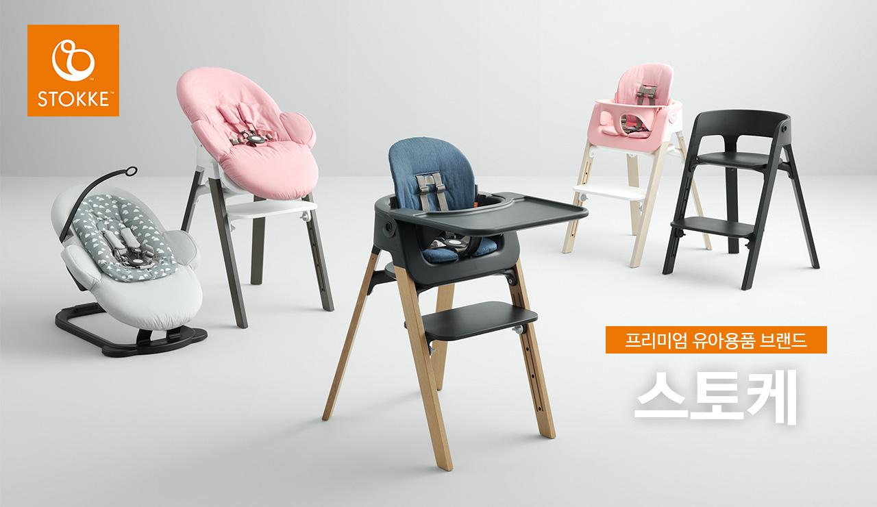 프리미엄 유아용품 스토케 (STOKKE)